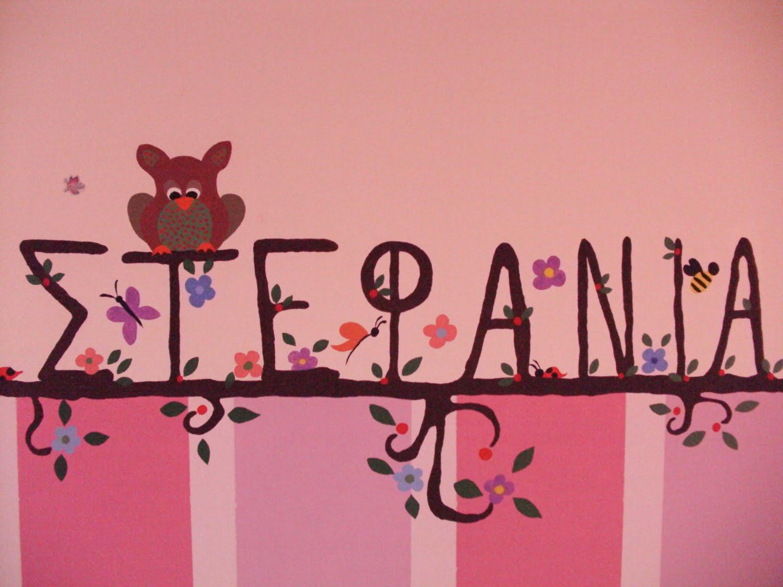 Ζωγραφική στον τοίχο του παιδικού δωματίου.