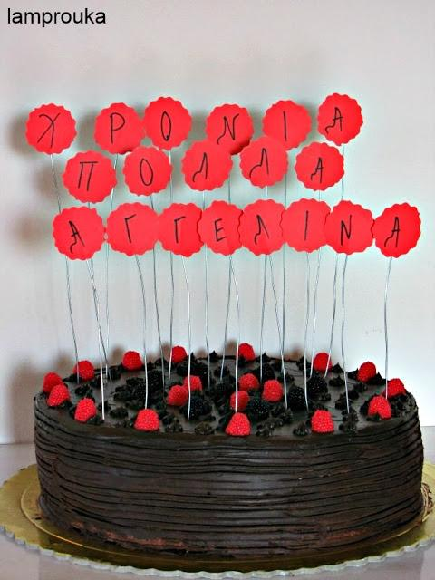 τούρτα γενεθλίων με έκπληξη στο κέντρο
