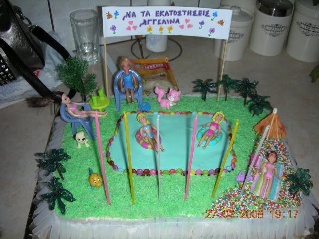 τούρτα γενεθλίων πισίνα ή θάλασσα