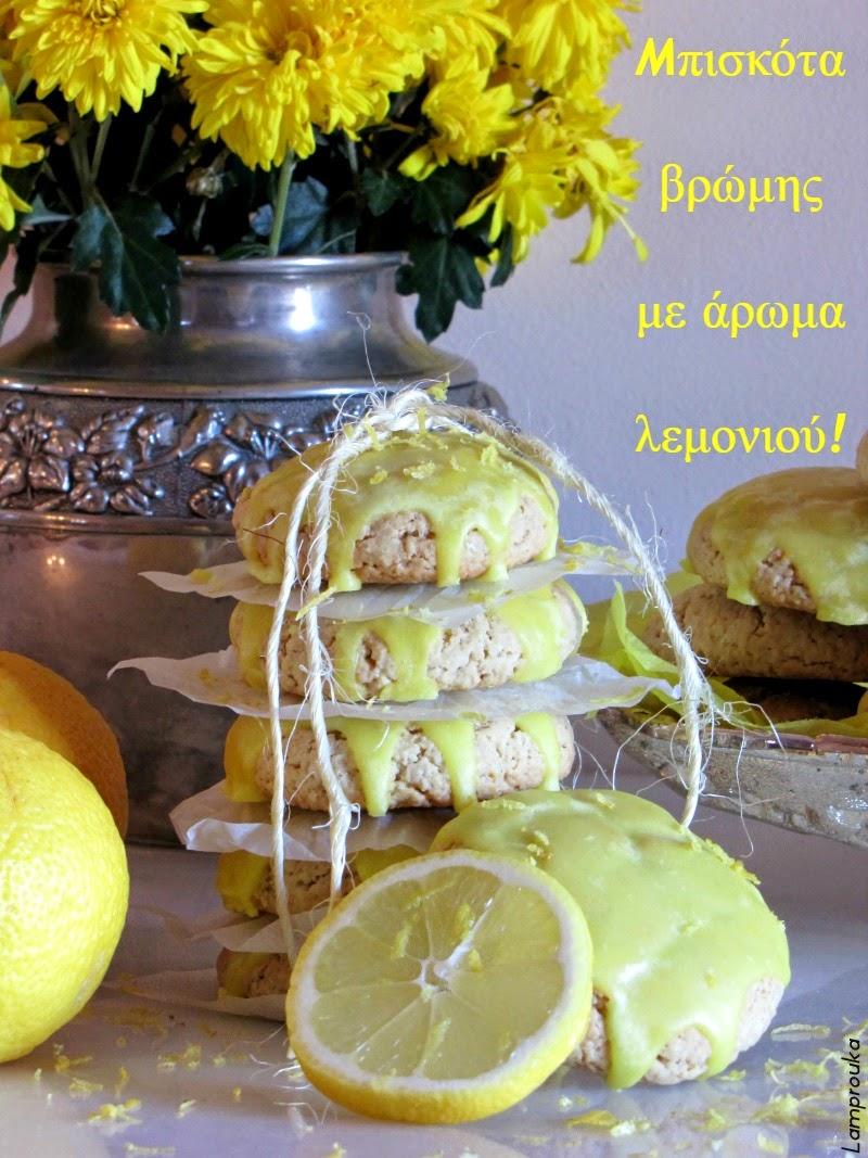 Μπισκότα βρώμης με άρωμα λεμονιού