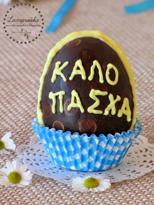 Σοκολατένιο αυγό με έκπληξη
