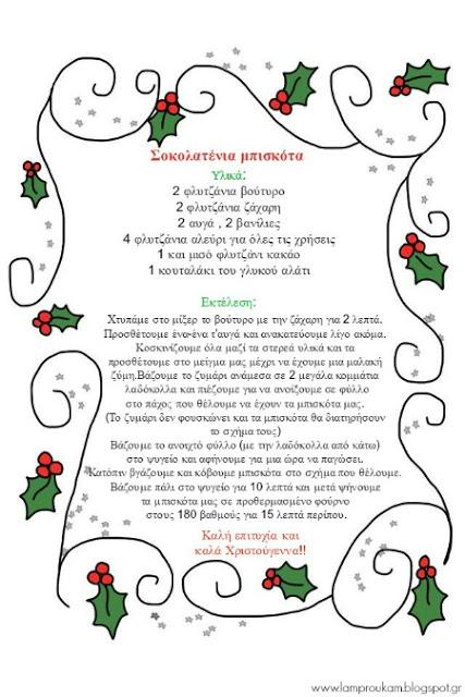 Συνταγή για χριστουγεννιάτικα μπισκότα σοκολάτας.