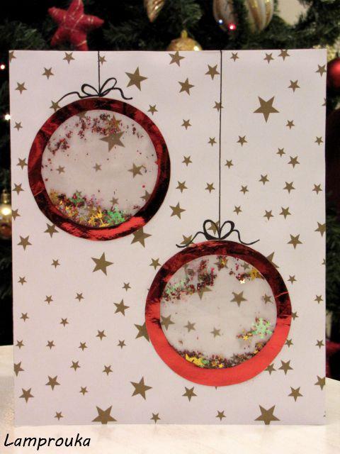 Πως να φτιάξεις χριστουγεννιάτικη κάρτα.