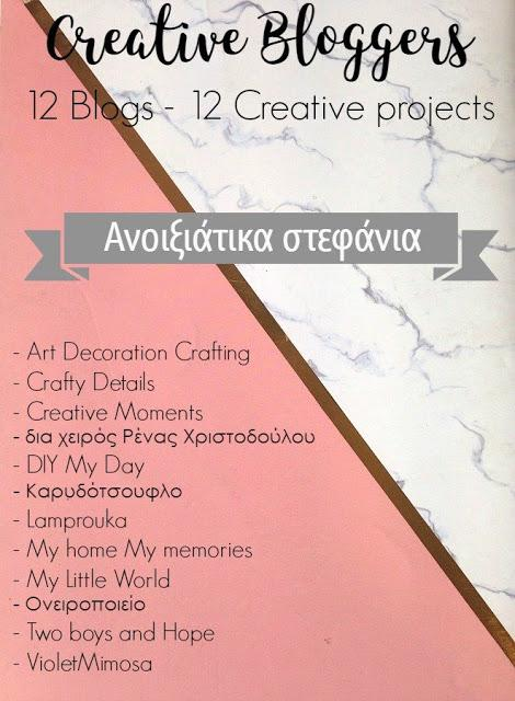 creative bloggers ανοιξιάτικα στεφάνια