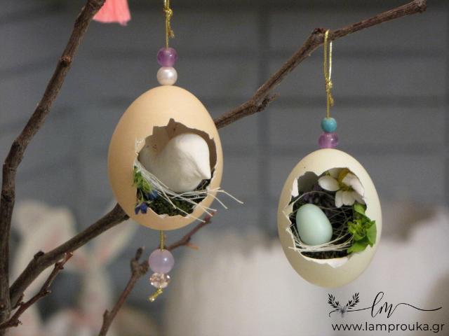 διακοσμητικά αληθινά αυγά για το Πάσχα
