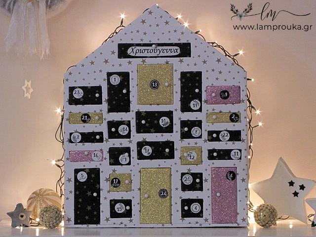 Ημερολόγιο για τα Χριστούγεννα σε σχήμα σπιτάκι με πορτάκια.