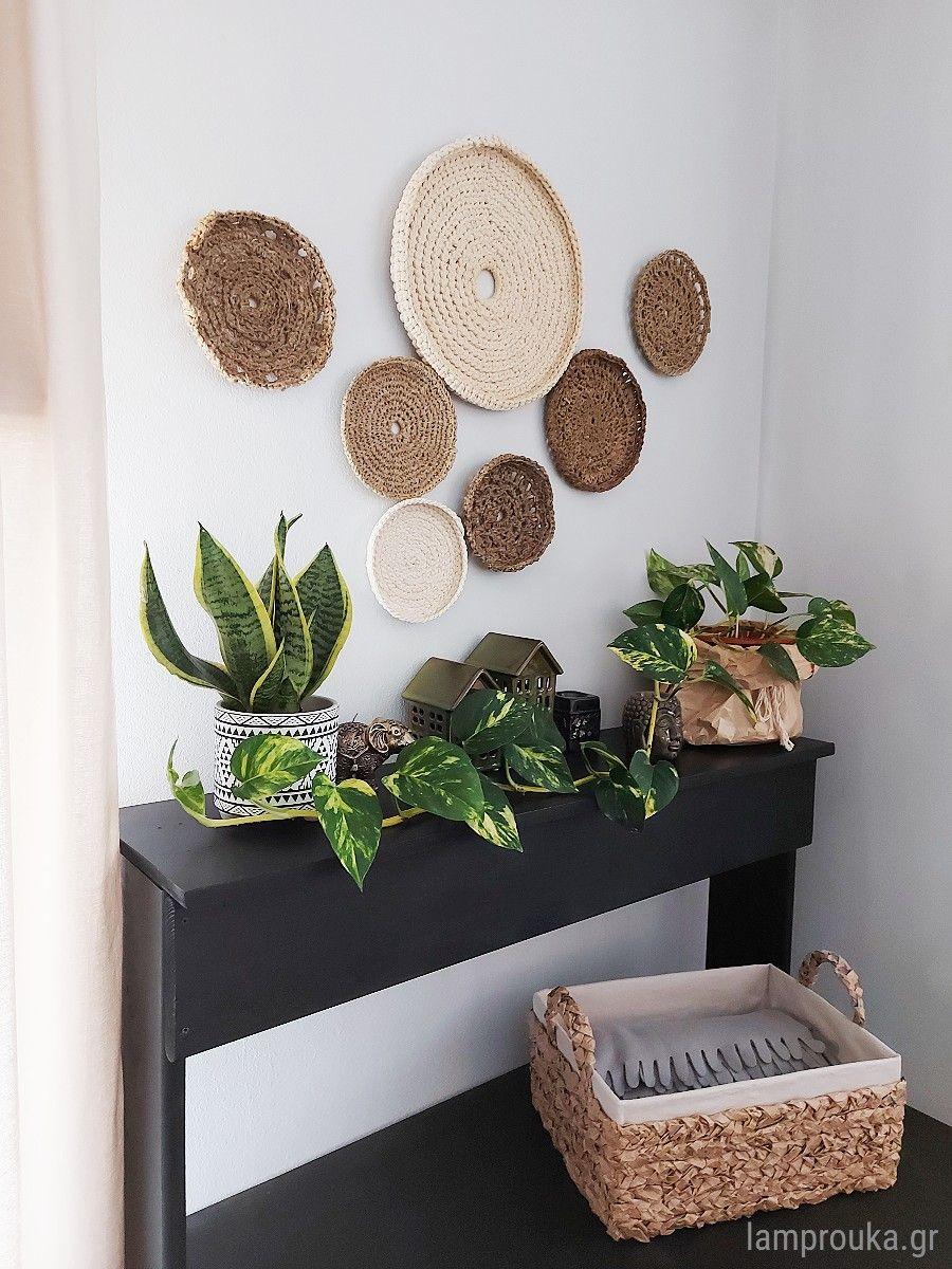 Διακόσμηση στον τοίχο με ψάθινα καλάθια